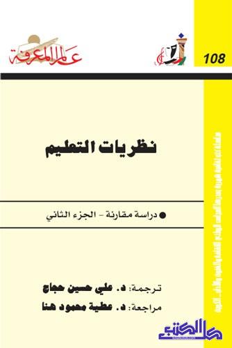 تحميل كتاب تعليم السباحة pdf