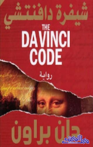 شيفرة دافنشي pdf
